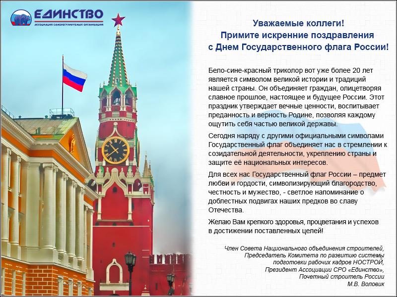 Поздравление президента с днем государственного флага российской федерации 910