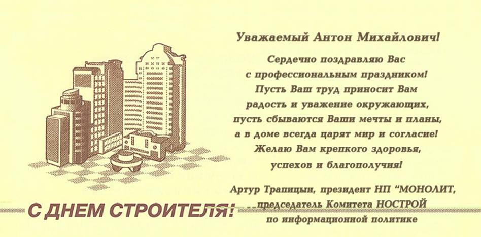 Поздравления с днем строителя текст