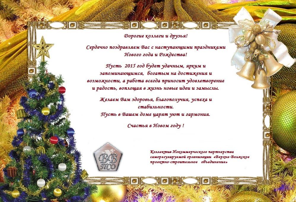 Новогодние поздравления в прозе всем