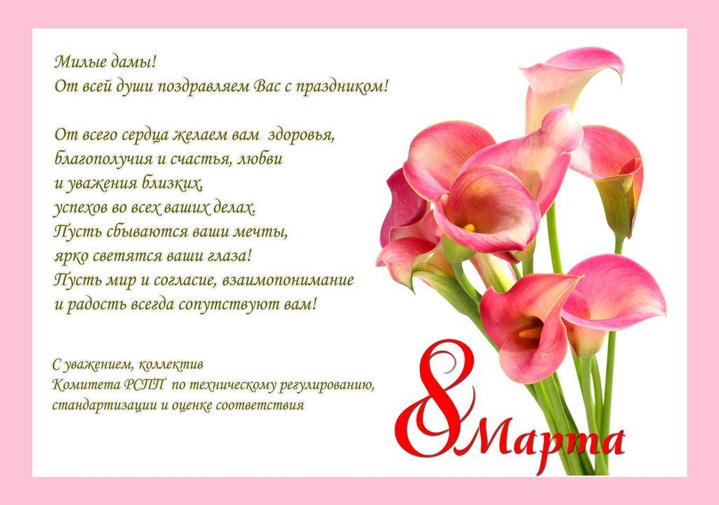 Поздравления сотрудников с 8-марта