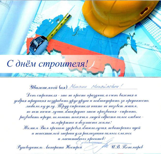 Поздравления с днем строителей своими словами 24