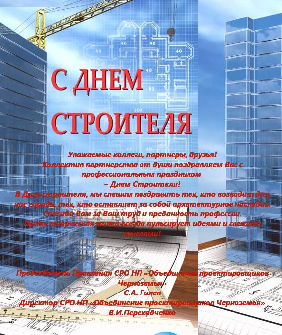 Поздравление проектировщиков строителей с днем строителя 679
