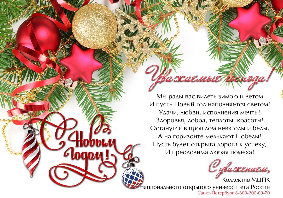 Поздравление с новым годом коллегам партнерам открытка