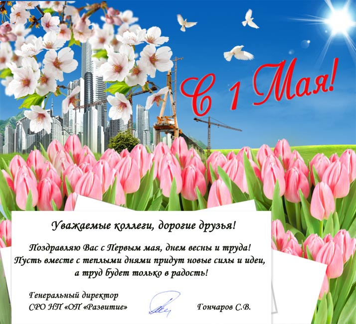 Поздравления с 1 маем коллегам