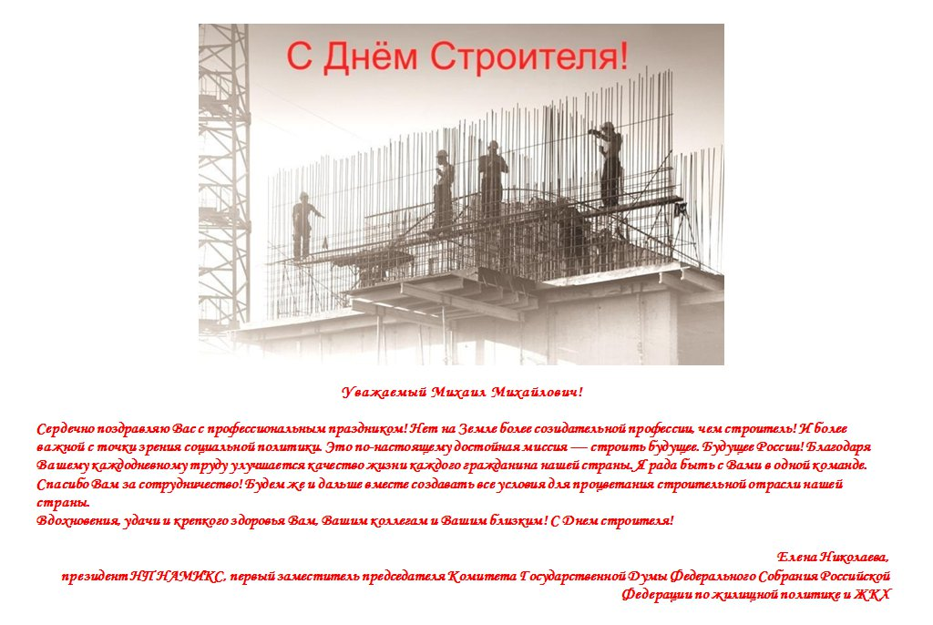 Официальное поздравления с днем строителя 2
