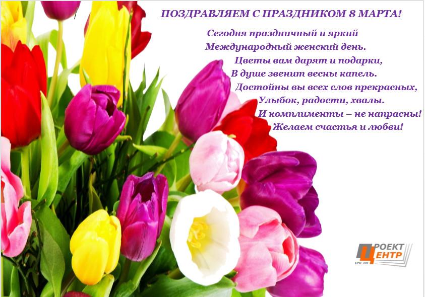 Поздравить с праздником открытки 319