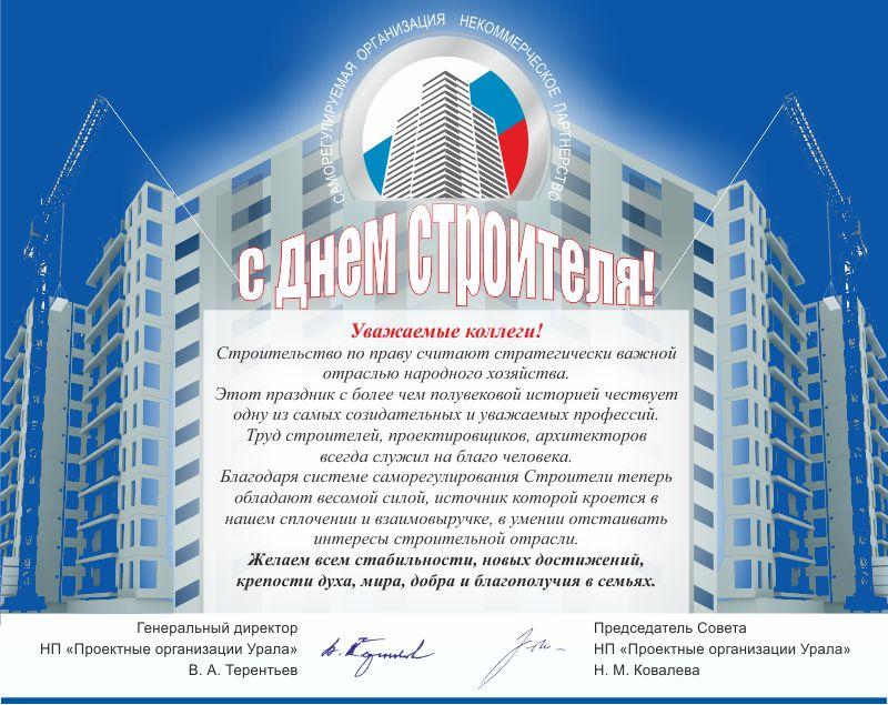Поздравление строительной организации 43