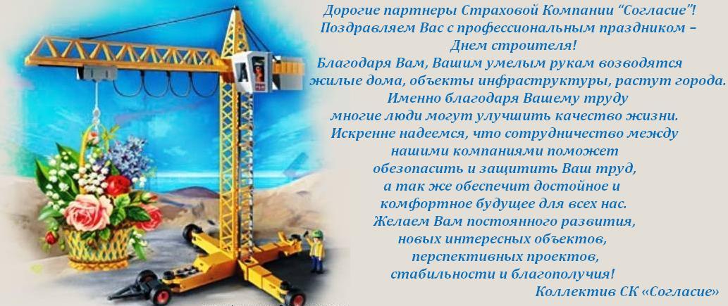 Поздравление проектировщиков строителей с днем строителя 579