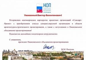Поздравления с вступлением в наш проект